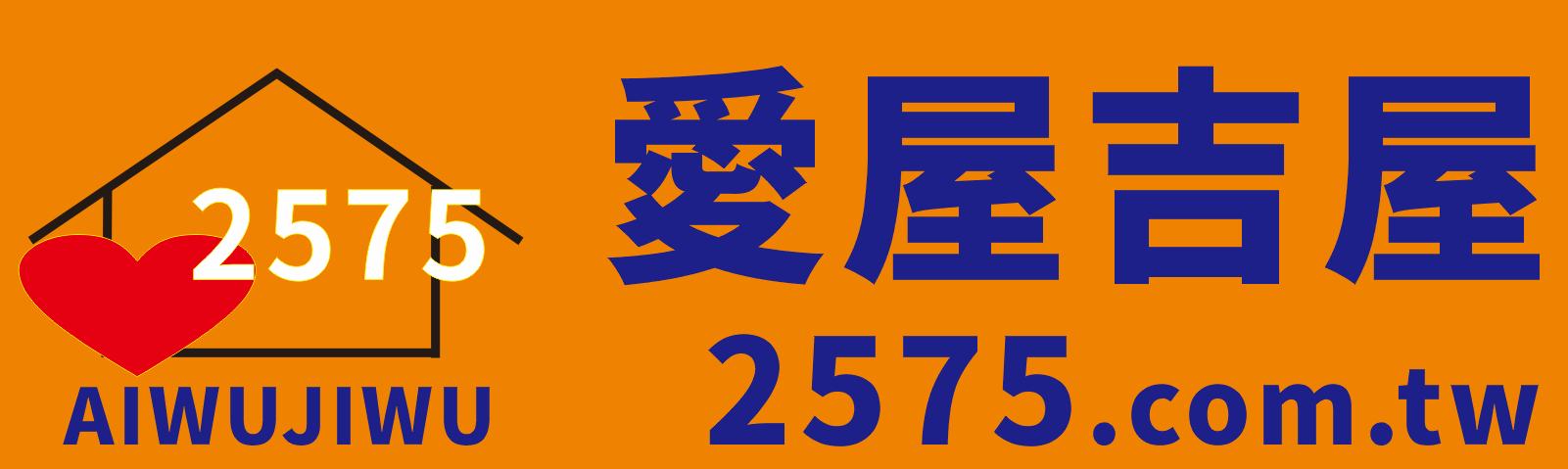 愛屋吉屋aiwujiwu2575不動產免費廣告刊登流通2575房屋廣告免費刊登2575house2575-real-estate