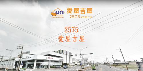 愛屋吉屋2575廠房土地店面