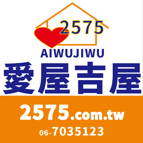 2575房地產