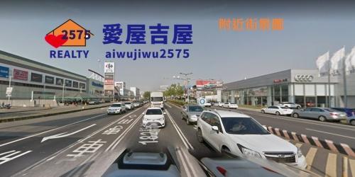 附近街景圖_愛屋吉屋
