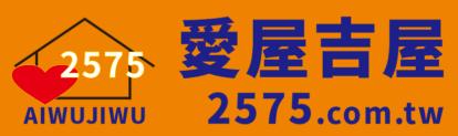 愛屋吉屋aiwujiwu2575
